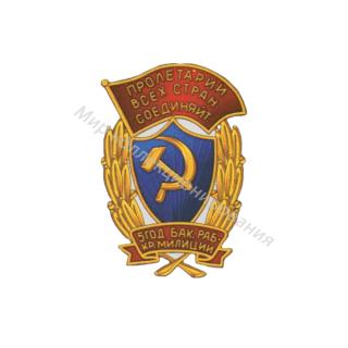 5 лет Бакинской рабоче-крестьянской милиции'