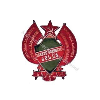 5 лет рабоче-крестьянской милиции Абхазской АССР