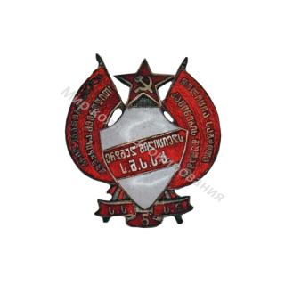 5 лет рабоче-крестьянской милиции Грузинской ССР