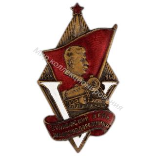 «5-я годовщина Сталинского дня железнодорожника»