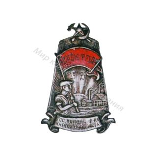 «Герою труда». Государственная колбасная фабрика Киевского пищетреста