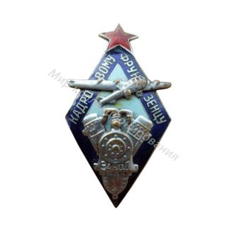 «Кадровику завода №24»