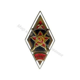 «ЛЗАТУ». Ленинградское зенитное артиллерийско-техническое училище