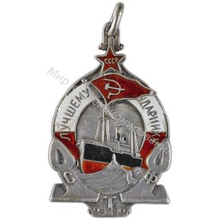 «Лучшему ударнику». Советский Торговый Флот (СТФ)
