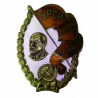 Luchshemu_udarniku_USSR_tip11_avers_f85aa8c03615013a7e43b6abe1f27a12.png