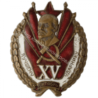 Luchshemu_udarniku_XV_let_Oktyabrya_USSR_avers_8fb934f89dcbac855939f653fc30632a.png