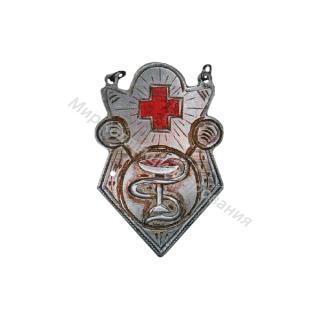 «Лучшей ударнице больницы Красного Креста»