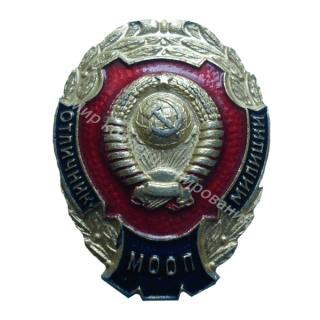 Отличник милиции. МООП СССР