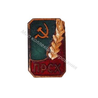 ПРСХ. Профсоюз рабочих сельского хозяйства