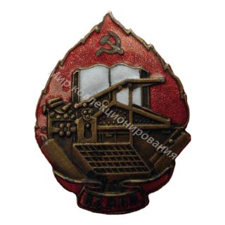ПСРПП. Профсоюз рабочих полиграфического производства