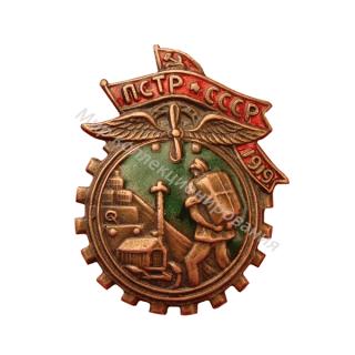 ПСТР. Профессиональный союз транспортных рабочих.