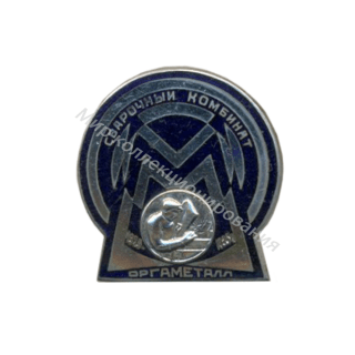 Памятный знак сварочного комбината «Оргаметалл»
