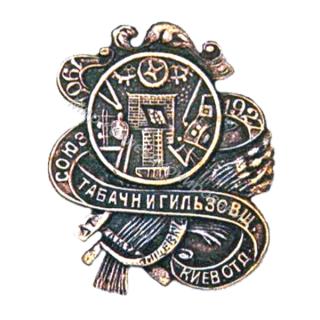 Памятный знак в честь 20-летия Союза табачников и гильзовщиков УССР