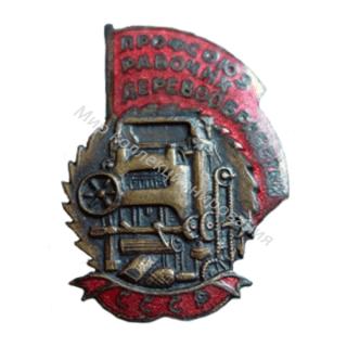 Профсоюз рабочих деревообработки СССР
