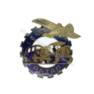 РАТАП. Союз рабочих автотракторной и авиационной промышленности.