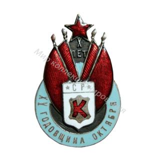 СРК. Памятный знак союза к XV годовщине Октября.