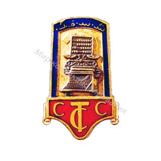 ССТС. Союз советских торговых служащих Туркменской ССР.