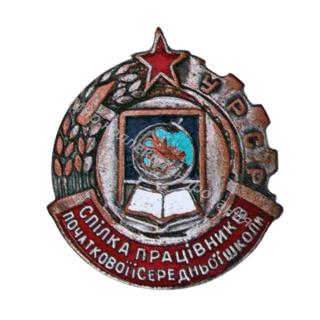 Знак Союза работников начальных и средних школ УССР