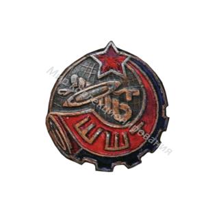 ШШТ. Союз рабочих шерстяной, шелковой и трикотажной промышленности.
