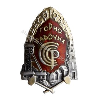 Союз горнорабочих СССР
