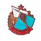 Профессиональный союз рабочих полиграфического производства ПСРПП