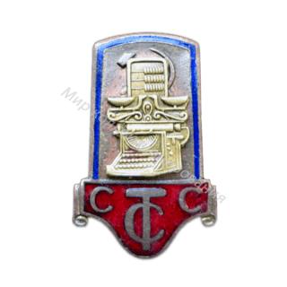 Союз советских торговых служащих