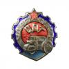 «Ударник Центродортреста (ЦДТ)»