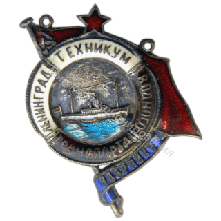 «Ударнику Ленинградского техникума водного транспорта»