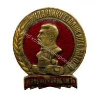 Udarniku_Stalinskogo_pokhoda_za_vysokiy_urozhay_Chelyabinskaya_obl_avers_4266f476b0aa4c413b83eb86dbfcca3a.png
