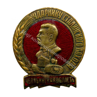 «Ударнику Сталинского похода за высокий урожай. Челябинская обл.»
