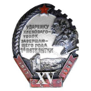 «Ударнику хлебозаготовок завершающего года 1-й пятилетки. XV лет Октября»