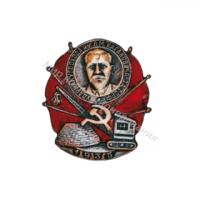 Udarniku_pokhoda_im_Kaganovicha_za_torf_avers_e0641ce5157f72af0b8e32bdad9225cb.png