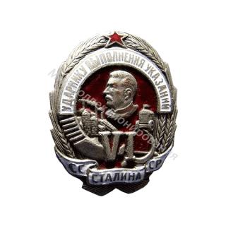 «Ударнику выполнения шести условий Сталина». Барельеф Сталина на красной эмали