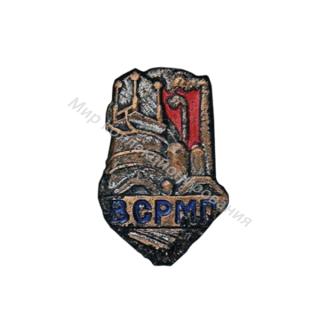 ВСРМП. Всесоюзный союз рабочих металлургической промышленности