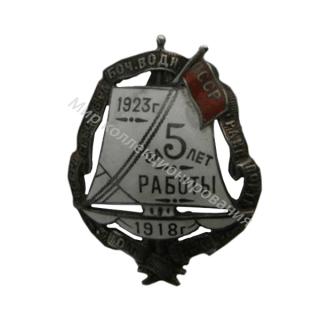 ВСРВТ. Наградной знак ЦК в честь 5-летия союза.