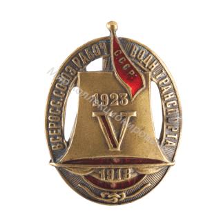 ВСРВТ. Юбилейный знак в честь 5-летия союза.