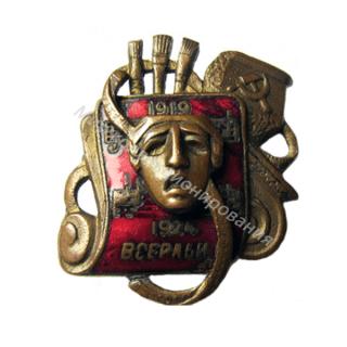 ВСЕРАБИС. «5-летие Союза работников искусств»