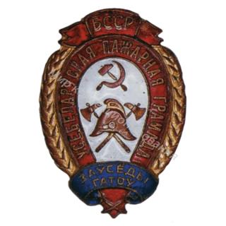 Всегда готов' НКВД Белорусской ССР