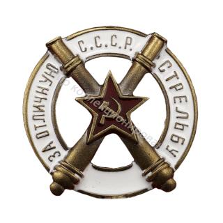 За отличную стрельбу для артиллеристов