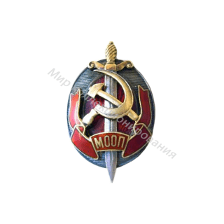 Заслуженный работник МООП'