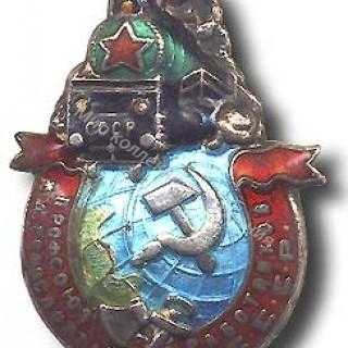 Знак Профсоюз работников железнодорожного транспорта СССР