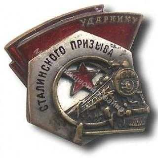 Znak20Udarnik20Stalinskogo20prizyva_90ca4529f45381071be5b173b56fd4e5.jpg