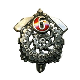 Знак «6-й съезд профсоюзов СССР»
