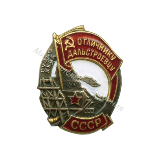 Знак «Отличнику дальстроевцу»