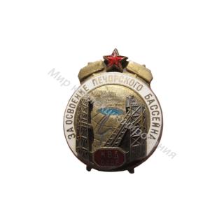 Знак «За освоение Печорского бассейна»