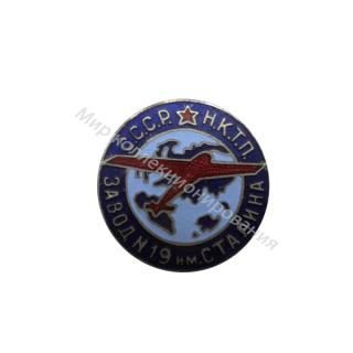 Знак моторостроительного завода №19
