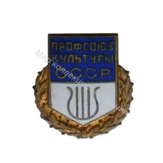 Знак профсоюза культуры СССР