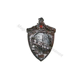 Знак в честь 100-летия Пролетарского завода Октябрьской железной дороги