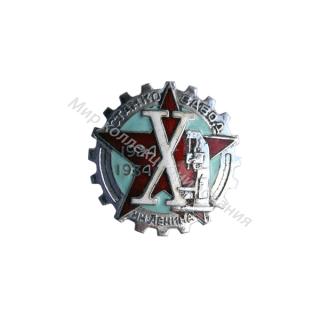 Знак в честь 10-летия Луганского машиностроительного завода им. Ленина