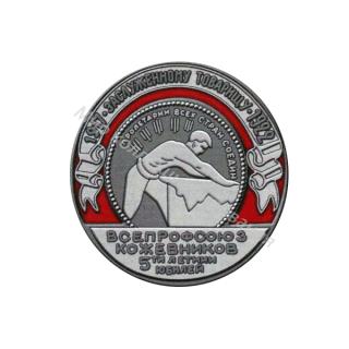 Знак в честь 5-летия Всероссийского союза кожевников